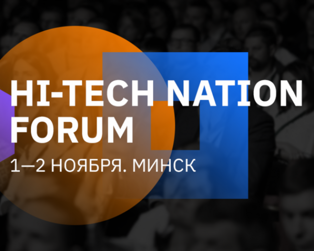 Фомум HI-TECH Nation 2019